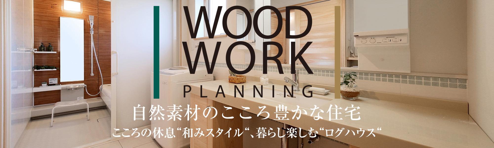 ログハウスの事ならwoodworkplanning talo栃木 ウッドワークプランニング
